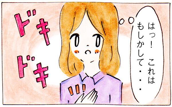 私の妊娠初期症状、あの謎の激痛は妊娠のシグナルだった!?