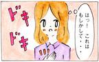 私の妊娠初期症状、あの謎の激痛は妊娠のシグナルだった!?【子育てログ!リンゴ日和。 第6話】
