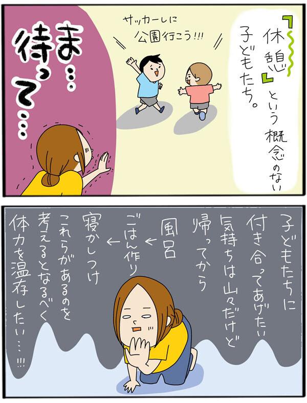「休憩」という概念がない子どもたち。しかし、母は体力を温存しておきたい…