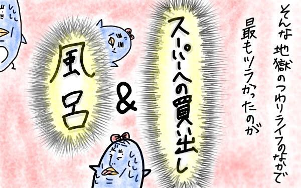 つわりは人生最大の試練!?  地獄の体験記録【M子ママのずぼライフ 第6話】