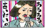 """""""主婦あるある""""言いたい! ミートソースは裸族、冷凍ストックは永久ストック【『まりげのケセラセラ日記 』】  Vol.24"""