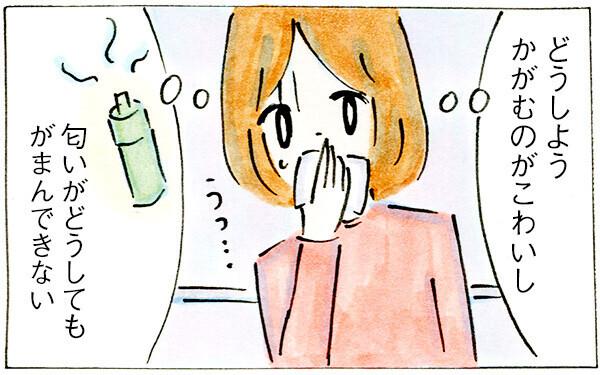 妊娠中の家事ワンオペがつわりで無理! そして流産の危機!?