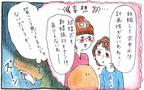妊娠の喜びもつかのま、心も体も不安定に…予約済み海外挙式どうしよう?【泣いて! 笑って! グラハムコソダテ  Vol.27】