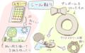 子どもがハマる!飽きずに楽しめる室内遊びのアイデア集(2〜3歳編)【ゆるっとはなまる育児 第14話】
