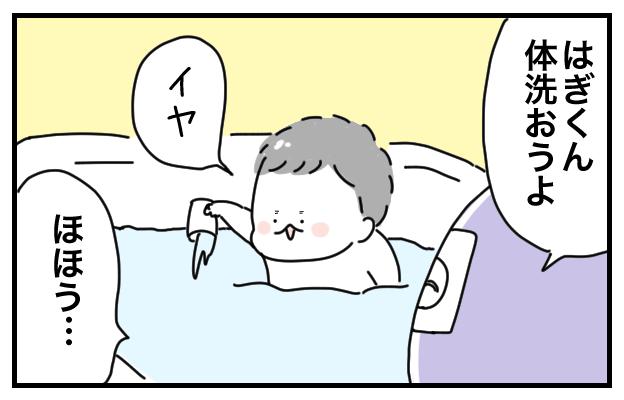 お風呂でアラワナイー! という子と使う必殺アイテム【おばバカ一代 第5話】