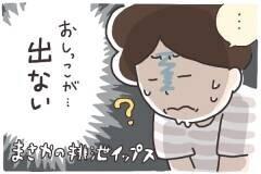 【医師監修】「なんとなく気持ち悪い」のは妊娠超初期の症状?!