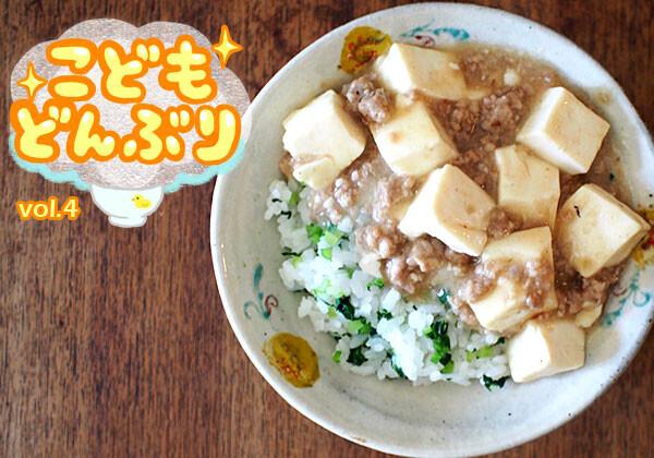 この一皿で栄養たっぷり! 辛くない「こどもマーボー丼」【1品で大満足! こどもどんぶり Vol.4】