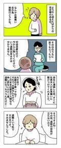 妊娠中に予想外の退職。専業主婦の復職はハードルが高い…【母で主婦で時々オタクの日々 第10話】