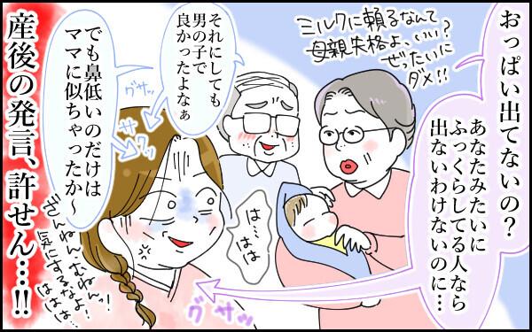 義両親の出産時発言は一生ひきずる