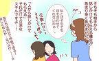 「人に話しかけてもらえる」は、ママ友作りにも役立つ立派なスキル! 【良妻賢母になるまでは。 第36話】