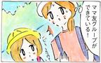 ママ友がいない私の親子遠足、6回行って思ったこと【子育てログ!リンゴ日和。 第9話】