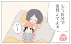 朝から大泣きはつらい…寝起きが悪い5歳息子をスッキリ起こすには?【子育て楽じゃありません 第27話】