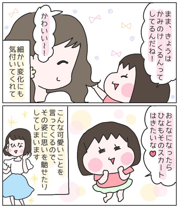 ママのおしゃれを大絶賛! 女子力高めと思いきや気付いた「かわいい」の真実【ひなひよ育て ~愛しの二重あご~  第19話】