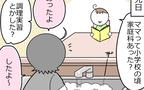 最強めんつゆ推しの料理ベタ母に、息子の発言がイケメンすぎる!【ヲタママだっていーじゃない! 第52話】