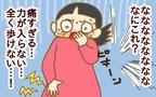 妊娠中に苦しんだ「坐骨神経痛」、歩くことも困難に…!【2人目妊婦は楽じゃない! 第9話】