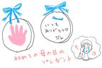 双子の保育園がスタート! 初めての「母の日」プレゼントに号泣【ワーキングママのミックスツインズ日記 Vol.5】