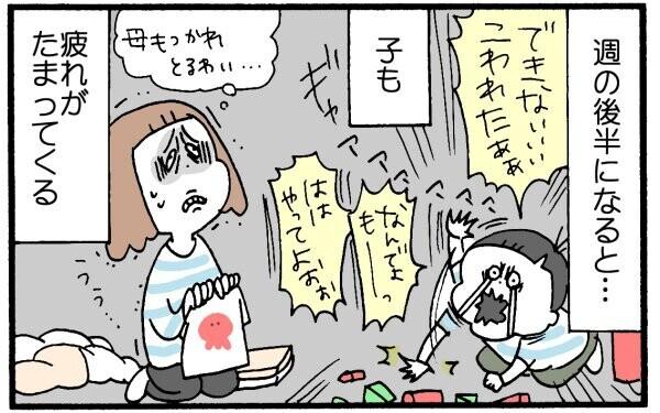 ば…爆発寸前!! 疲れた母に、息子から…?【育児に遅れと混乱が生じてる !! Vol.2】