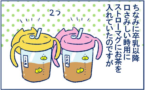 双子の卒乳は突然に…2人同時に哺乳瓶を全面拒否! そのきっかけは?【双子育児まめまめ日記 第7話】