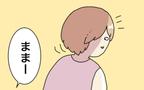 子どもってよく見てるな~…。我が子の無邪気な発言にショック!【母で主婦で時々オタクの日々 第13話】