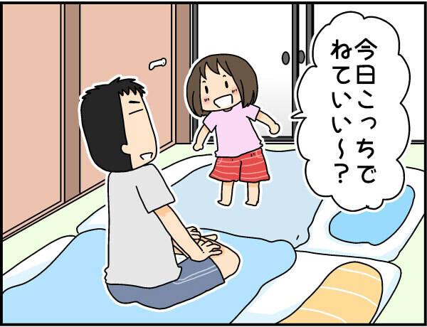 「お父さんと寝る!」次女の言葉に嬉々とする父。しかしその夜待ち受けていたのは…【4人の子ども育ててます 第52話】
