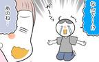 娘の様子がなんかヘン? 「抱っこ拒否」の理由がかわいすぎて困った〜!【ヲタママだっていーじゃない! 第55話】