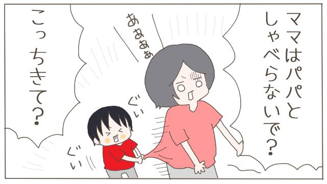 パパとしゃべらないで!息子からの束縛レベルが半端ない…【子育て楽じゃありません 第30話】