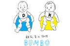 双子育児のお役立ちグッズ【ワーキングママのミックスツインズ日記 Vol.6】