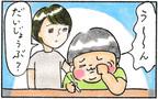 夜、子どもがアレルギー症状発症!? 焦るママを導いてくれた1本の電話【『まりげのケセラセラ日記 』】  Vol.26