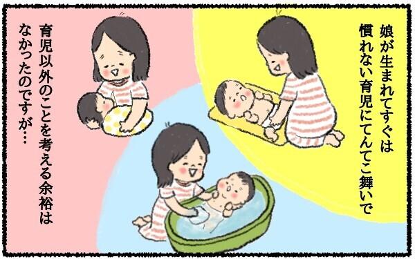 孤独を抱えた産後3ヶ月…あるブログに刺激を受け、始めたSNSで世界が変わった【うちはモフモフ暮らし  第10話】