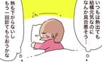 風邪と言われたけど何か違う…別の小児科での診断はまさかのあの感染症だった!【母で主婦で時々オタクの日々 第15話】