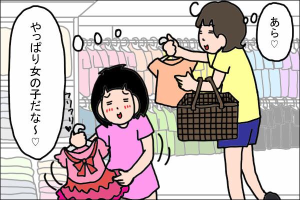 娘がフリフリのついた服を手にとり…、やっぱり女の子だな~