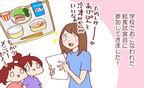 給食試食体験でびっくり 懐かしのあのメニューが消えた…!? 【良妻賢母になるまでは。 第43話】