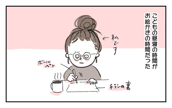 育児日記がわりの落書き絵日記