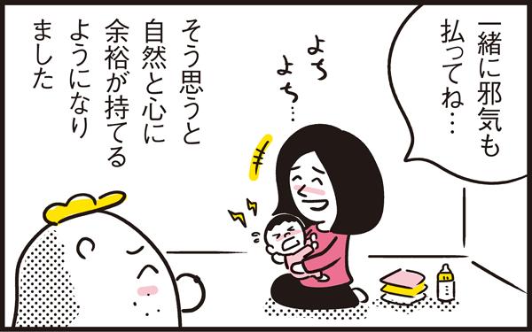 赤ちゃんは泣くのが仕事 !泣き声は「邪気を払い福を呼ぶ」【パパン奮闘記 ~娘が嫁にいくまでは~ 第50話】