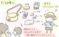 朝食、歯磨き、着替え…幼稚園年少の息子が朝出かけるまでのタイムスケジュール【ゆるっとはなまる育児 第19話】