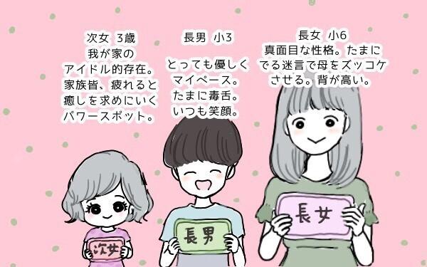 関西在住の30代ズボラ主婦のニタヨメです! 4人のゆかいな家族をご紹介します。【ポンコツ母でも子は育つ Vol.1】