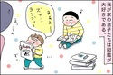 自発的な学びは興味の先に…! 「図鑑」好きな兄弟に起こった嬉しい変化とは【桃金兄弟の育児日記 Vol.2】