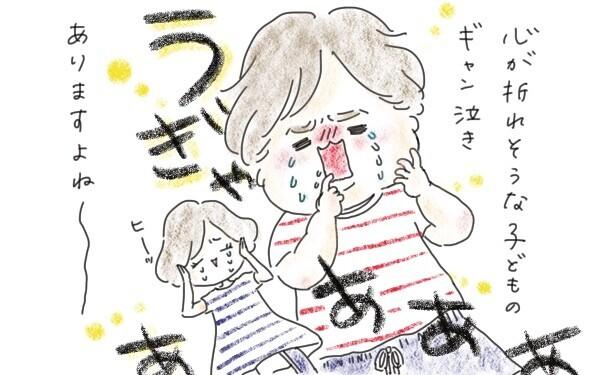 心が折れそうな子どものギャン泣き、ありますよね…