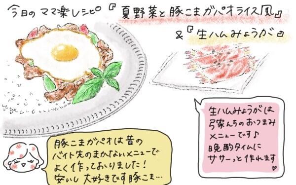 今回のママ楽レシ「夏野菜と豚こまガパオライス風」&「生ハムみょうが」