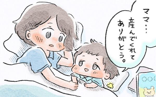 イライラしたママへの娘の一言が泣ける! 親に刺さる子どもの胸キュン言葉【パパママの本音調査】  Vol.344