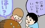 ネイルに対する子どもたちの反応が、なんかおかしい…?!【うちのアホかわ男子たち 第58話】