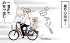 子ども乗せ自転車は「電動ありorなし」どっちを買うべき? 私の失敗談【母で主婦で時々オタクの日々 第16話】