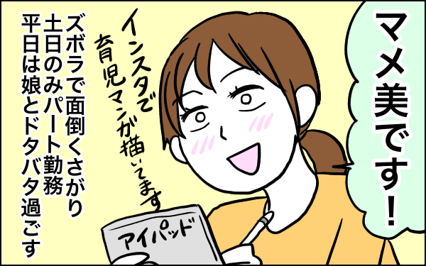 思ってたんと違う! フリースタイルなドタバタ育児物語が始まるよ~【子育てはフリースタイル Vol.1】