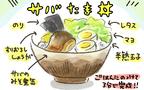 サバ缶にゆで卵で栄養もバッチリ!? ちゃんとしてる風に見える適当丼ごはん【ズボラ母のゆるゆる育児 第23話】