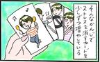 お母さんは電池切れです~そんなときに役立つ最強のストレス解消カード【『まりげのケセラセラ日記 』】  Vol.27