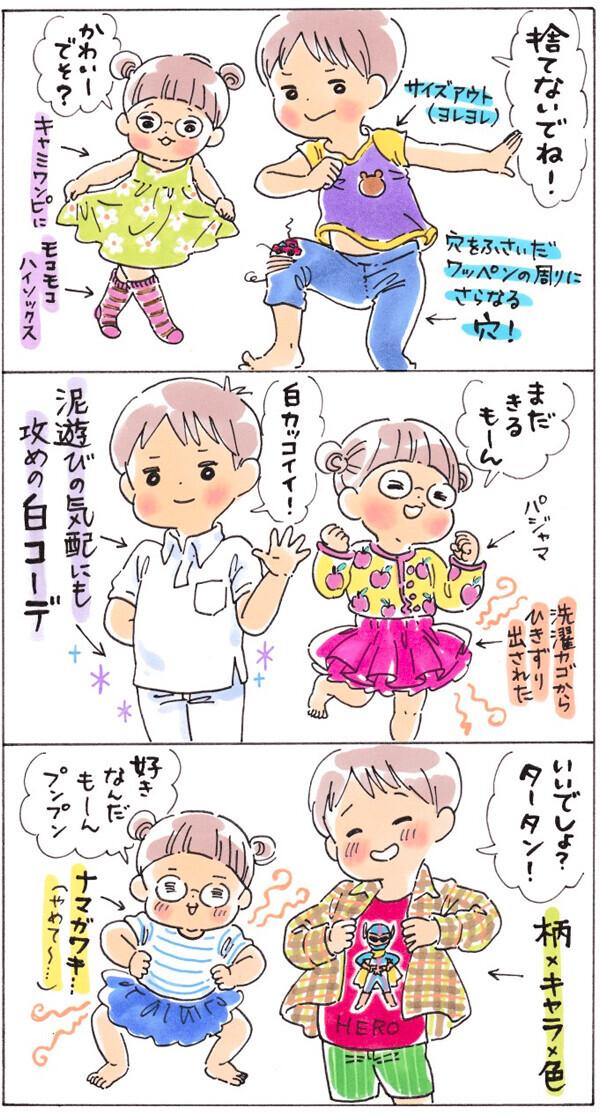子どものファッションは、毎日攻め攻めコーデ