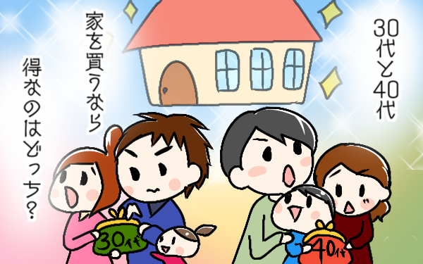 30代と40代、家を購入するならどっちが得? 住宅購入ギモン一挙解決!【子育て世帯にピッタリな住宅の選び方 第3回】