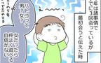 「女子と遊ぶの恥ずかしい」こじらせ男子がまさかの早変わり!【ヲタママだっていーじゃない! 第62話】