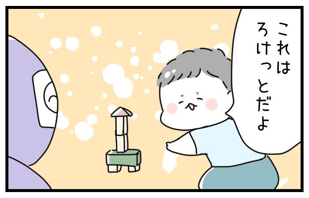 「これは、ロケットだよ」と甥っ子。
