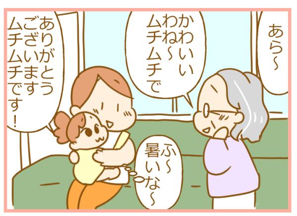 赤ちゃん連れだと年配の方によく話しかけられる